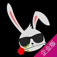 兔子欧巴企业版