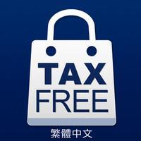 中國・四國免稅購物指南