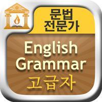 문법 전문가 : English Grammar 고급자 FREE