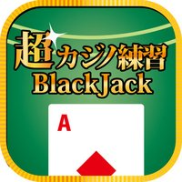 超カジノ練習 -ブラックジャック-