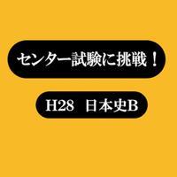 センター試験に挑戦!平成28年日本史
