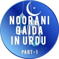 Noorani Qaida in URDU Part1