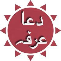 Dua e Arafa Mola Hussain urdu