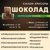 Салон «Шоколад» Миасс