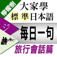檸檬樹-標準日本語【每日一句】旅行會話篇