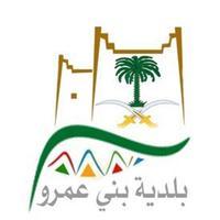 بلاغات بلدية بني عمرو