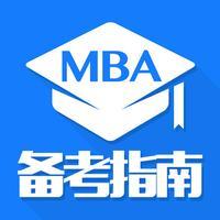 MBA备考指南 - 2016最新工商管理硕士联考报考备考指南,免费在线课程