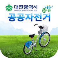 대전시 u-Bike 공공자전거