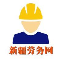 新疆劳务网