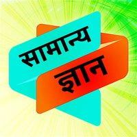 Daily Current Affairs & Hindi General Knowledge GK
