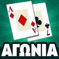 Agonia (Greek Card Game)
