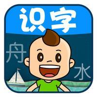 宝宝识字 - 儿童识字拼音游戏3岁-6岁