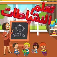تعلم النشاطات للاطفال من براعم