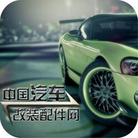 中国汽车改装配件网