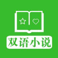 双语小说 - 听小说学英语 so easy~