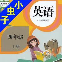 小虫子(PEP人教小学英语四年级上册)