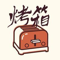 烤箱,户外烤鱼做法软件