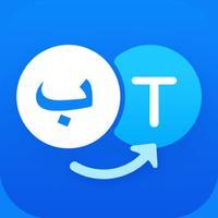السريع لترجمة الكلمات والنصوص