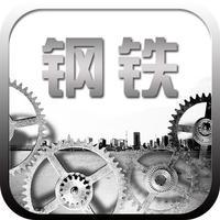 中国钢铁(Steel)