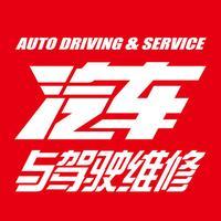 汽车与驾驶维修