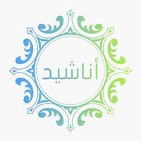 Anasheed - أنـاشيد