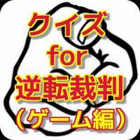 クイズ for 逆転裁判(ゲーム編)