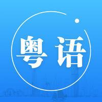 粤语屋-15天轻松学习广东话