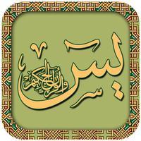Surah Yaseen - English and Urdu Translation - Audio Recitation