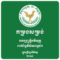 Taxation Law in Cambodia (MEF)
