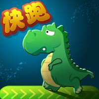 恐龙快跑--小游戏
