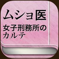 1st Volume for Free !! Mushoi