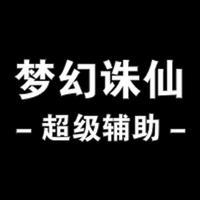 手游辅助攻略 for 梦幻诛仙