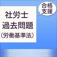 社労士過去問(労働基準法・労働安全衛生法)