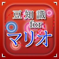 豆知識 for マリオ ~雑学クイズ~
