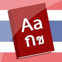 iPocket Thai Dictionary