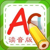宝宝学前写字板-每天5分钟学会拼音字母数字读写