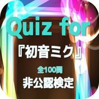 Quiz for『初音ミク』非公認検定 全100問