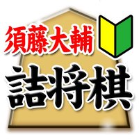 須藤大輔の詰将棋