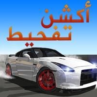 Drift Racing - تفحيط سباق السيارات السريعة