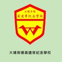 大埔崇德黃建常紀念學校(官方 App)