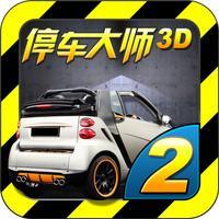 停车大师3D 2 - 酷炫真实停车,极致驾驶体验