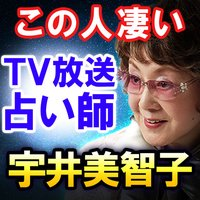 """""""この占い凄い""""TV絶賛占い師【宇井美智子】"""