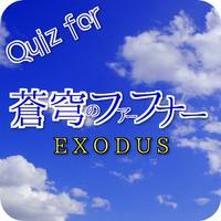 Quiz for 蒼穹のファフナー アニメ検定