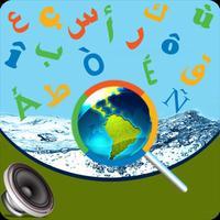 Digital French Arab Dictionary