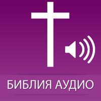 Russian Bible Audio