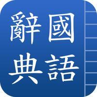 中國漢語辭典 Chinese Dictionary