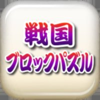 戦国ブロックパズル 〜刀剣ワールド〜