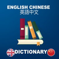 English Chinese dictionary : Free & Offline