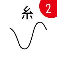 激ムズの糸2