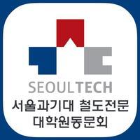 서울과기대 철도전문대학원 동문회